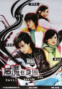 devil-beside-you-2005-1